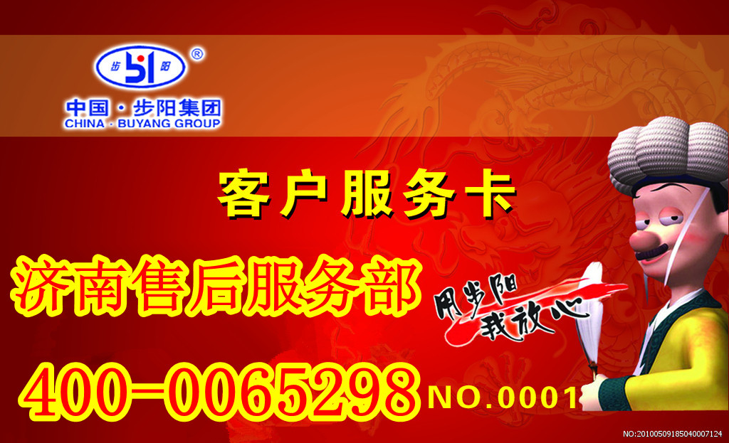 济南步阳防盗门售后服务总部智能门锁400-0065298