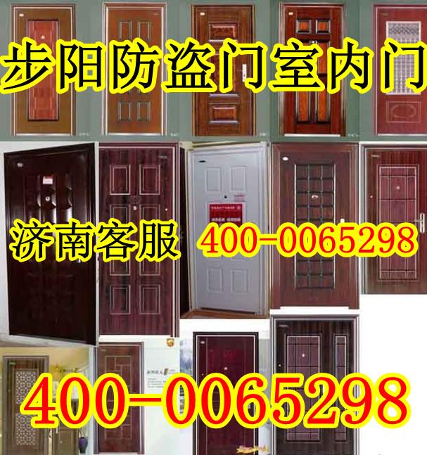 济南步阳防盗门客户服务部电话400-0065298