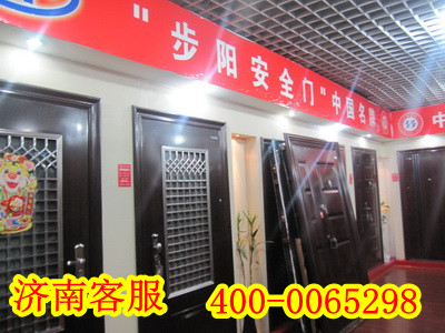济南步阳防盗门售后服务电话400-006-5298步阳防盗门维修地址价格