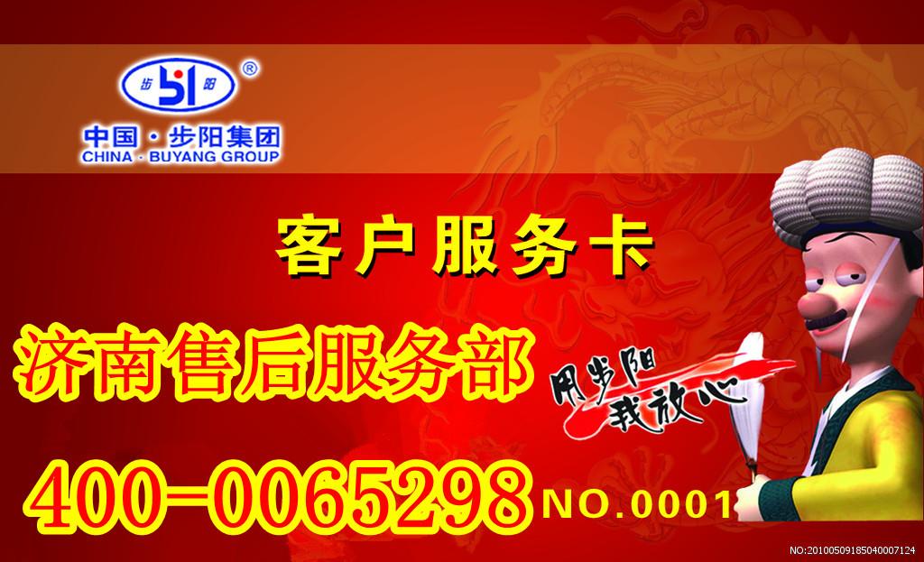 济南步阳防盗门|济南步阳销售服务中心|济南步阳防盗门有限公司